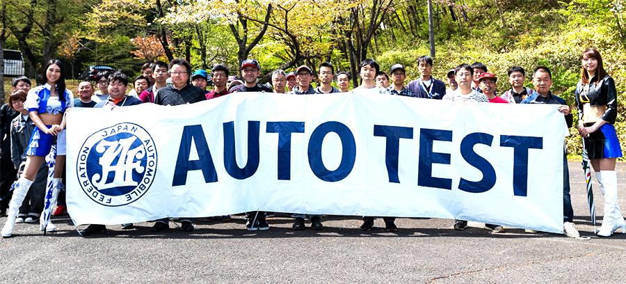 2020 マルイコンタクトレンズカップSUGOオートテストチャレンジシリーズ